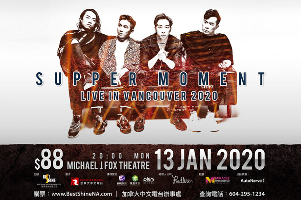 搶票趁早!Supper Moment Live in Vancouver 2020 門票開售!