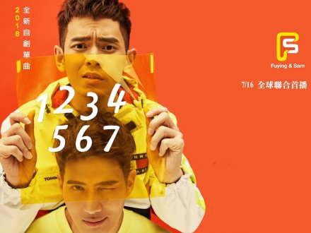 Music 聯合首播 - FS Fuying & Sam 《1234567》