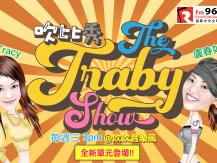 Music Breeze - The Traby Show 「吹吹音樂風」全新單元 「吹比秀」 正式登場