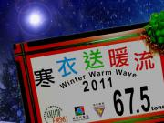 2011 Winter Warm Wave <br>寒衣送暖流 (5)