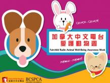 Fairchild Radio Animal Well-being Awareness Week 加拿大中文電台愛護動物週即將展開