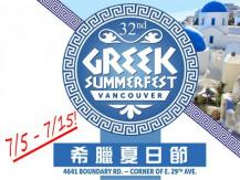 一年一次來 Greek Summerfest 享受希臘夏日風情