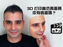 Photo-realistic mask 日本推出仿真人 3D 面具 難辨真假