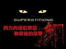 Western superstitions 西方文化的迷信禁忌