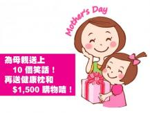Mother's Day 為母親送上 10 個笑話