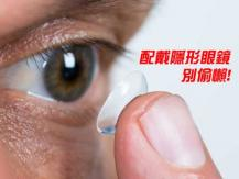 Don't shower with your contacts 戴隱形眼鏡洗澡有風險!