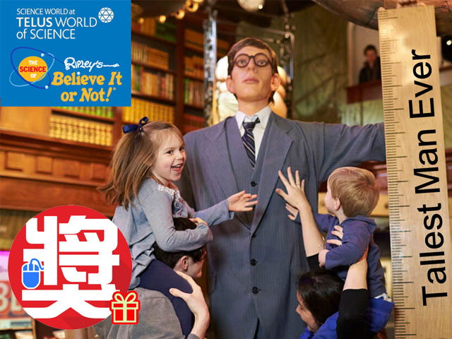 贏 「Ripley's Believe It or Not!」 四張入場券(價值 $93)