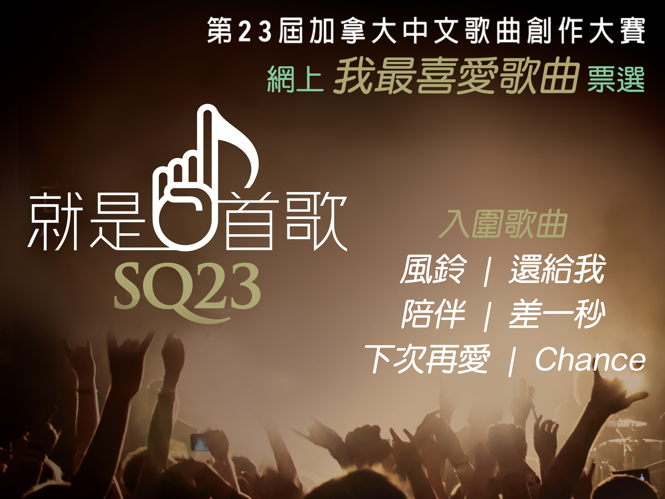 SQ23 「我最喜愛歌曲」票選 People's Choice Award [已完結]