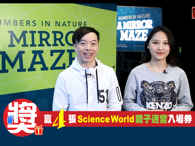 贏 4 張 Science World 入場券!還可玩「鏡子迷宮」!