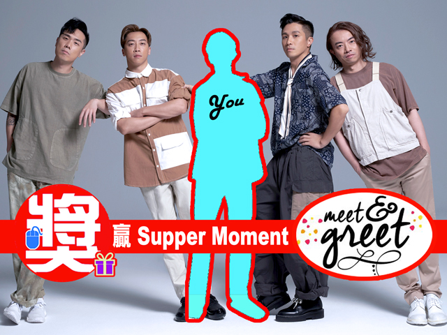 贏 Supper Moment Meet and Greet![已完結]