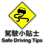 Safe Driving Tips 駕駛小貼士