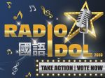 2019 Mandarin Radio Idol