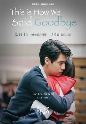 Music 聯合首播 - 李玉璽《This Is How We Said Goodbye》