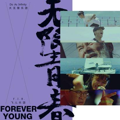 Music 聯合首播 - F.I.R.飛兒樂團 x Do As Infinity大無限樂團《無限青春 Forever Young》