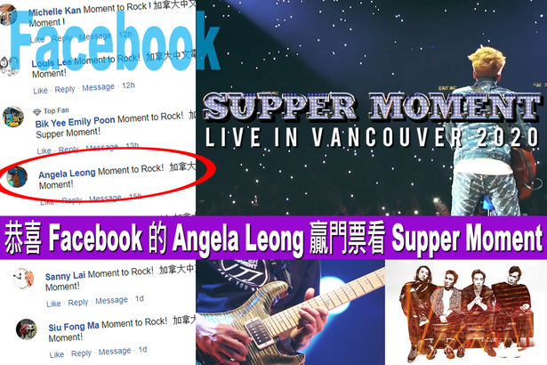 Facebook 的 Angela Leong 贏門票  見証 Supper Moment ROCK 爆溫哥華!