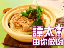 【譚太食譜】章魚肉餅煲仔飯 Steamed dried octopus with minced pork on rice