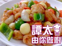 【譚太食譜】孖寳炒蝦球  Stir-fry shrimp with apple and pear