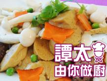 【譚太食譜】珍菌炒素雞 Stir-fry vegetarian chicken with mushroom