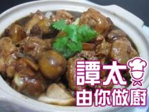 【譚太食譜】 雞球炆栗子煲 Chicken and chestnut in clay pot