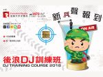 DJ Training Course 後浪 DJ 訓練班